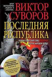 Виктор Суворов -Последняя республика