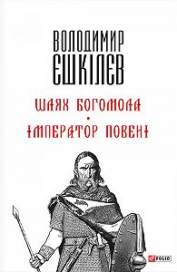 Володимир Єшкілєв -Шлях Богомола. Імператор повені