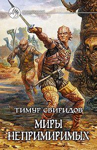 Тимур Свиридов - Миры Непримиримых