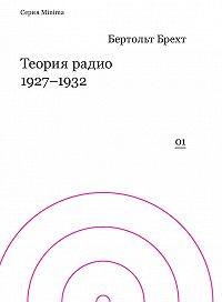 Бертольд Брехт -Теория радио. 1927-1932