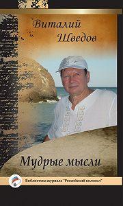 Виталий Шведов -Мудрые мысли