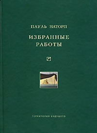 Пауль Наторп -Избранные работы
