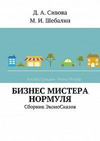 Максим Шебалин -Бизнес Мистера Нормуля. Сборник ЭконоСказов