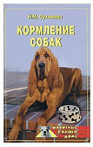 Наталья Сухинина -Кормление собак