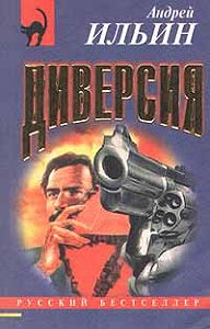 Андрей Ильин -Диверсия