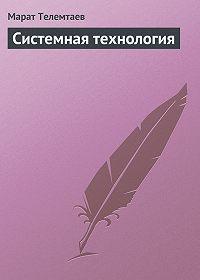 Марат Телемтаев -Системная технология