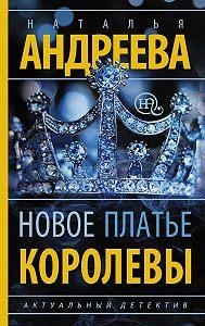 Наталья Андреева -Новое платье королевы