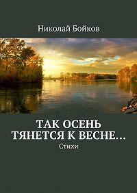 Николай Бойков -Так осень тянется квесне…