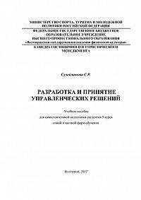 С. Сулейманова -Разработка и принятие управленческих решений