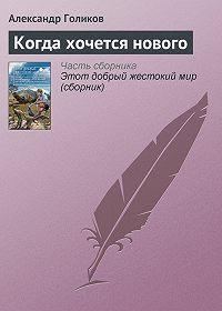 Александр Голиков -Когда хочется нового