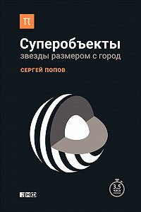 Сергей Попов -Суперобъекты. Звезды размером с город