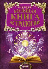 Игорь Кирюшин -Большая книга астрологии. Составление прогнозов