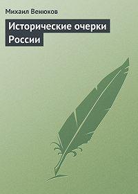 Михаил Венюков -Исторические очерки России