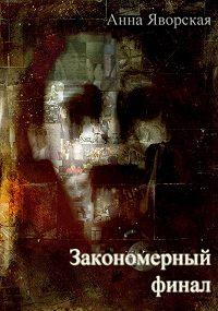 Анна Яворская -Закономерный финал