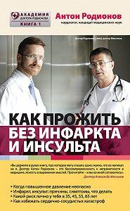Антон Родионов - Как прожить без инфаркта и инсульта
