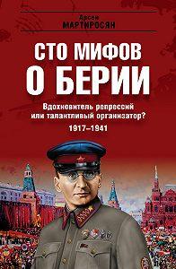 Арсен Мартиросян - Вдохновитель репрессий или талантливый организатор? 1917–1941 гг.