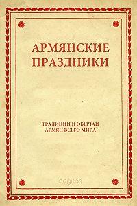 Народное творчество -Армянские праздники
