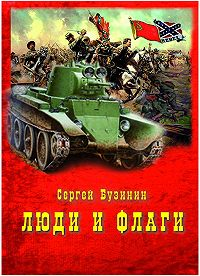 Сергей Бузинин -Люди и Флаги