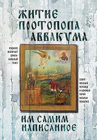 протопоп Аввакум -Житие протопопа Аввакума, им самим написанное