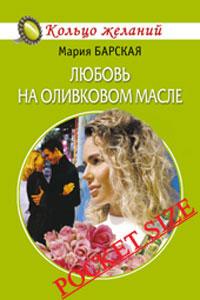 Мария Барская - Любовь на оливковом масле