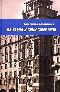 Константин Калашников - Из тьмы и сени смертной