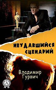 Владимир Гурвич - Неудавшийся сценарий