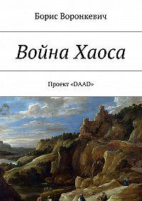 Борис Воронкевич - Война Хаоса