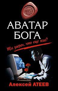 Алексей Атеев -Аватар бога