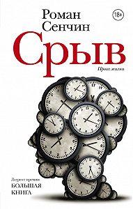 Роман Сенчин -Срыв (сборник)