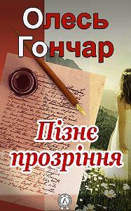 Олесь Гончар -Пізнє прозріння