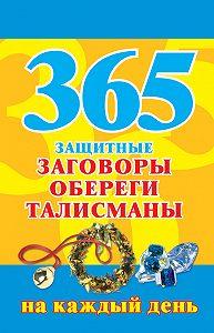 Мария Кановская -365. Защитные заговоры, обереги, талисманы на каждый день