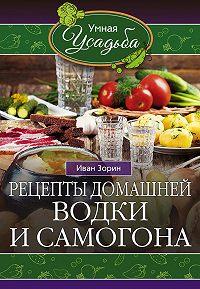 Иван Зорин -Рецепты домашней водки и самогона