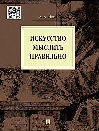 Александр Ивин -Искусство мыслить правильно