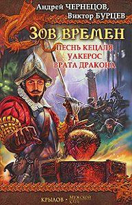 Андрей Чернецов, Валентин Леженда - Врата дракона