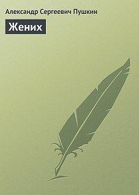 Александр Пушкин -Жених