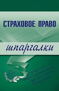 Марина Александровна Шалагина, И. А. Шалай - Страховое право