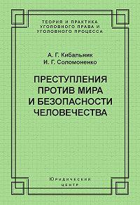 Алексей Кибальник, Иван Соломоненко - Преступления против мира и безопасности человечества
