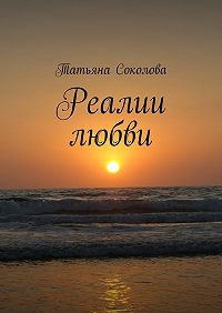 Татьяна Соколова -Реалии любви