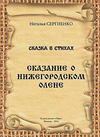 Наталья Сергиенко -Сказание о Нижегородском Олене