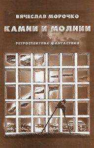 Вячеслав Морочко -Камни и молнии (сборник)
