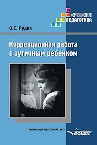 Ольга Рудик -Коррекционная работа с аутичным ребенком