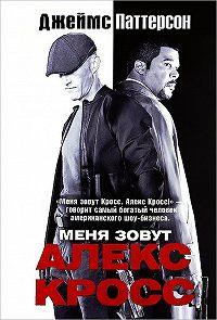Джеймс  Паттерсон - Меня зовут Алекс Кросс