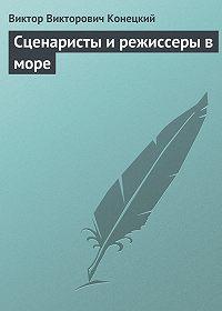 Виктор Конецкий -Сценаристы и режиссеры в море