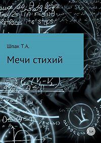 Татьяна Шпак -Мечи Стихий