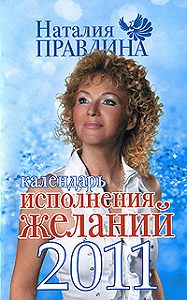 Наталия Правдина -Календарь исполнения желаний 2011