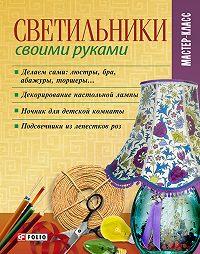 Владимир Онищенко -Светильники своими руками