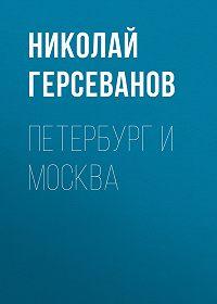 Николай Герсеванов -Петербург и Москва