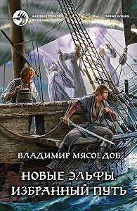 Владимир Михайлович Мясоедов -Новые эльфы. Избранный путь