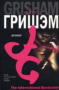 Джон Гришем -Брокер