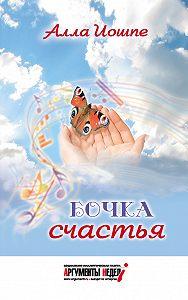 Алла Иошпе - Бочка счастья (сборник)